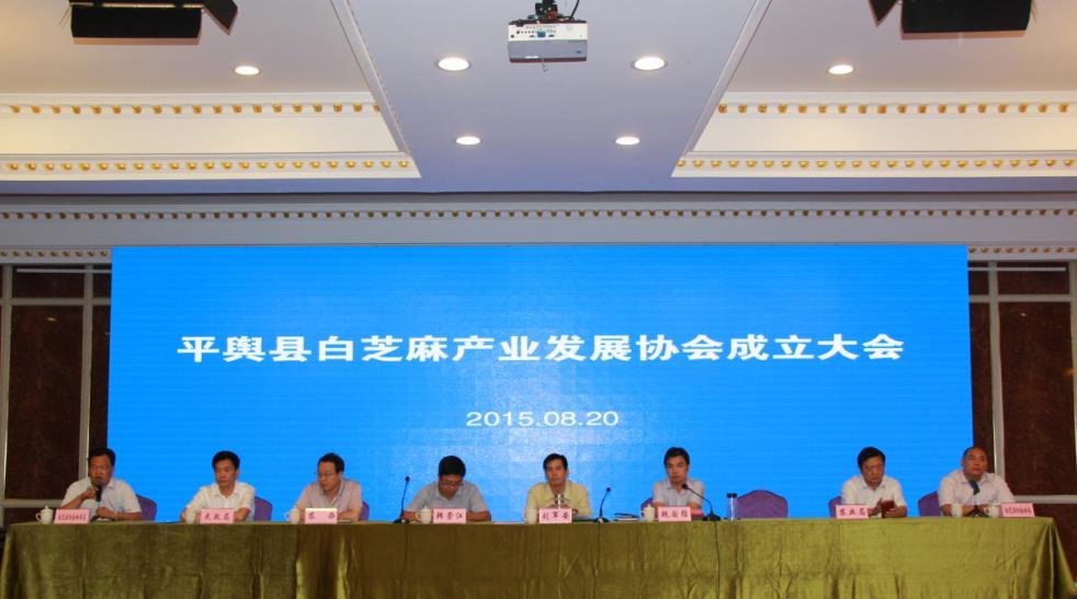 平舆县白芝麻产业发展协会成立